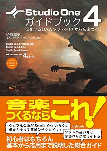 Studio One 4ガイドブック 〜進化するDAWソフトでイチから音楽づくりの詳細を見る