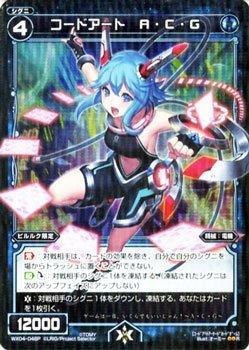 ウィクロス コードアート A・C・G(アーケードカードゲーム)(パラレル) インフェクテッドセレクター(WX-04)/シングルカード