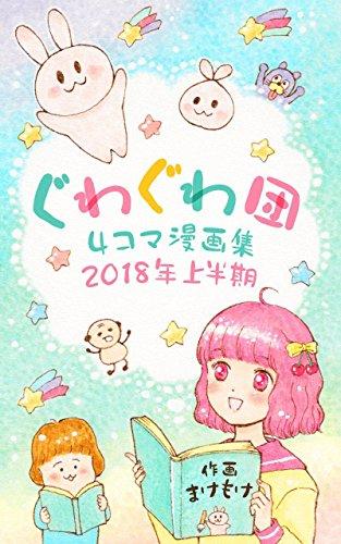 ぐわぐわ団 4コマ漫画集: 2018年上半期 (ぐわぐわ団の本)