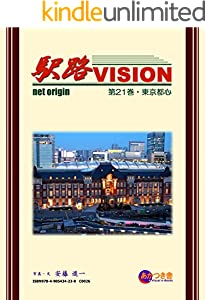 駅路VISION 21巻 表紙画像