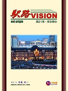 [安藤 進一]の駅路VISION 第21巻・東京都心 2015初版
