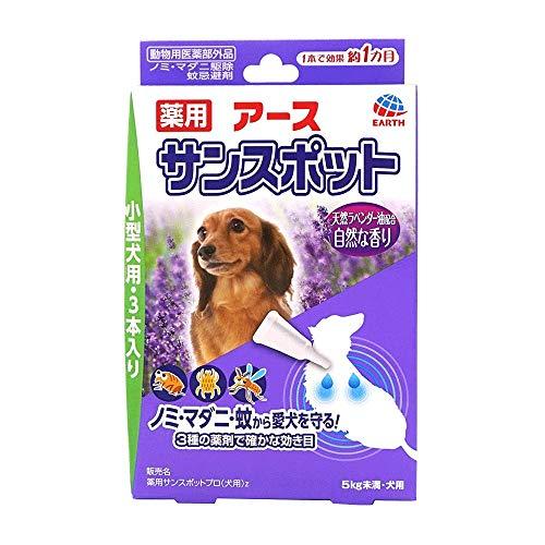 動物用医薬部外品 薬用 サンスポット ラベンダー 小型犬用 0.8g×3本入 [6901]