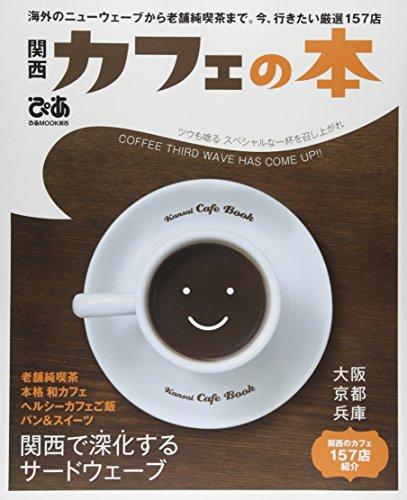 関西カフェの本―サードウェーブから新店、老舗純喫茶まで。関西で今、 (ぴあMOOK関西)