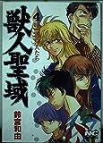 獣人聖域 4 (ノーラコミックス)