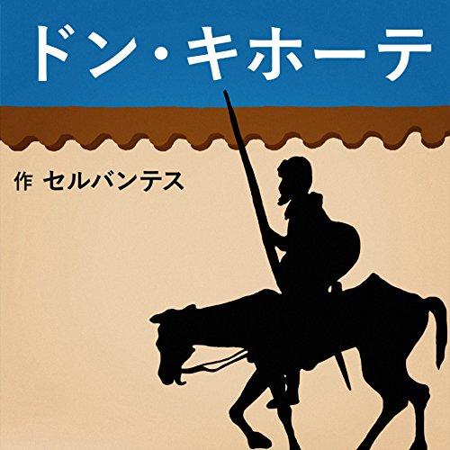 『ドン・キホーテ 世界の童話シリーズその300』のカバーアート