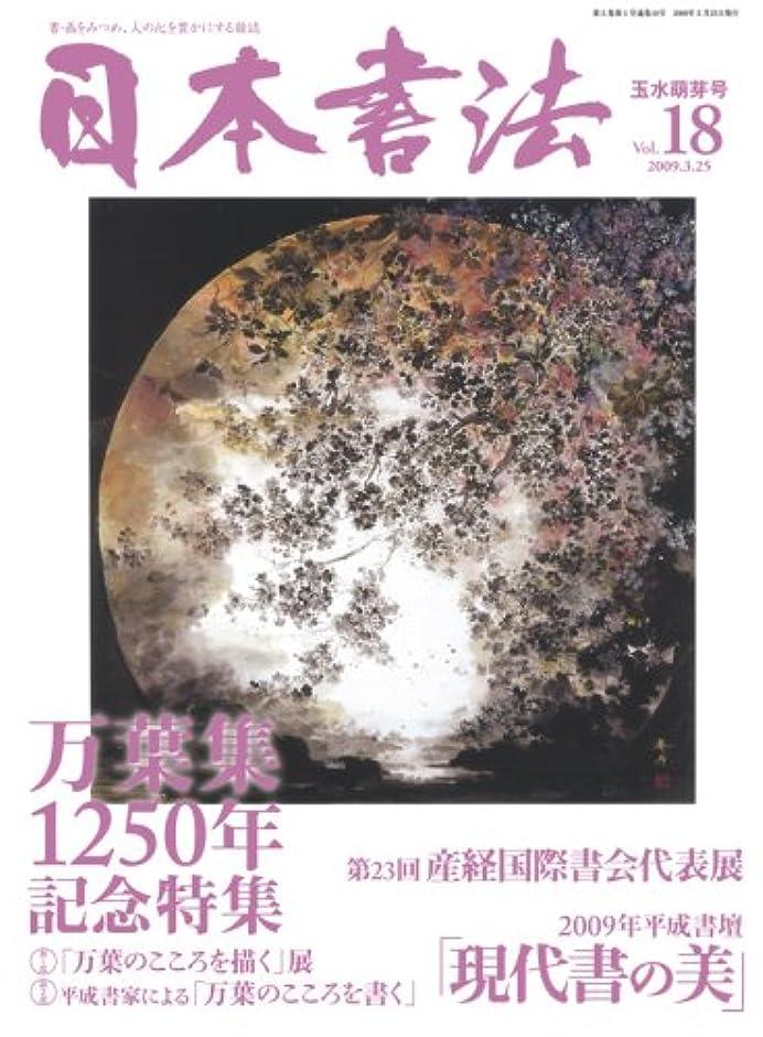 スケルトンセンチメートルすべき日本書法 (18)
