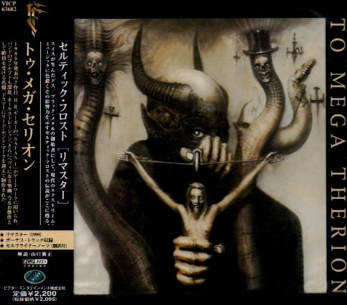 TO MEGA THERION(reissue)