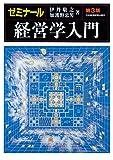 ゼミナール経営学入門<第3版> (日本経済新聞出版)
