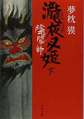 陰陽師 瀧夜叉姫 下 (文春文庫)