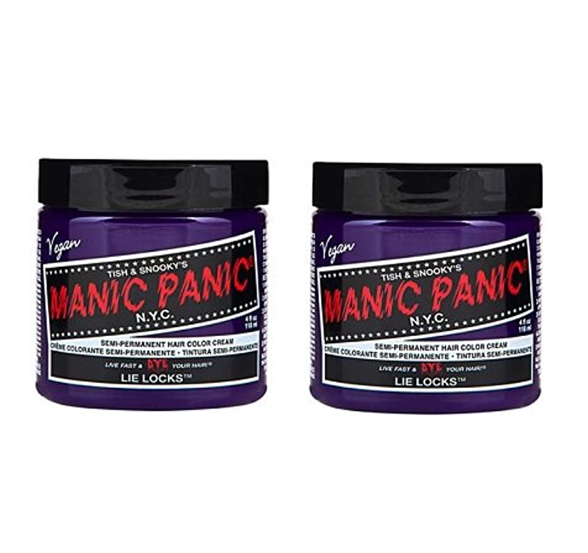 取り付けオート上に【2個セット】MANIC PANIC マニックパニック Lie Locks ライラック 118ml