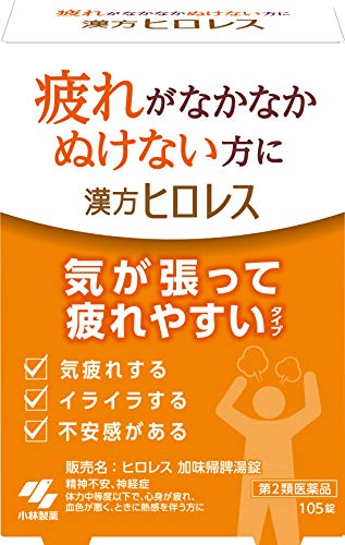 【第2類医薬品】ヒロレス 加味帰脾湯錠 105錠