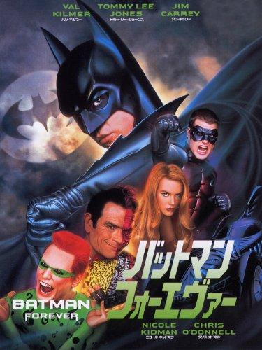 バットマン フォーエヴァー (字幕版)
