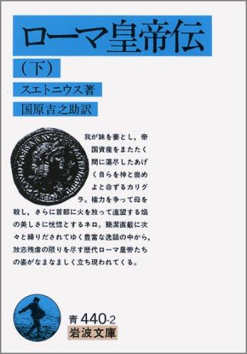 ローマ皇帝伝 下 (岩波文庫 青 440-2)