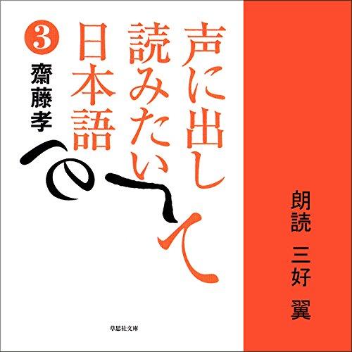 『声に出して読みたい日本語 3』のカバーアート
