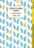 岩波少年文庫のあゆみ 1950-2020 (岩波少年文庫, 別冊2)