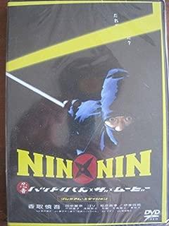 Nin x Nin Ninja Hattori-kun: The Movie (DVD)