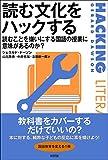 読む文化をハックする: 読むことを嫌いにする国語の授業に意味があるのか?