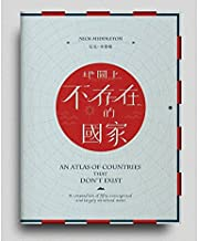 An Atlas of Countries That Don't Exist: A compendium of fifty unrecognized and largely unnoticed states (Chinese Edition) by Nick Middleton