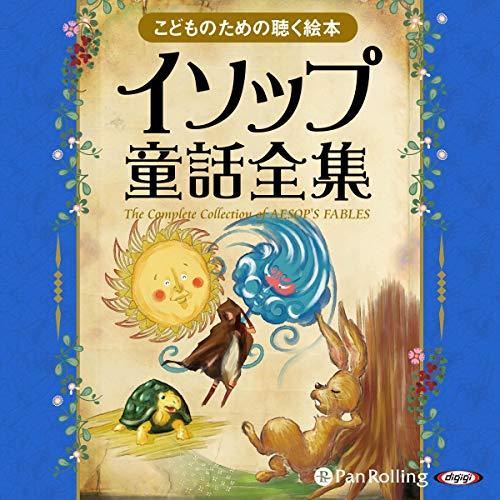 『イソップ童話全集(全358話収録)』のカバーアート