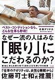 なぜ一流の人はみな「眠り」にこだわるのか? - 岩田 アリチカ