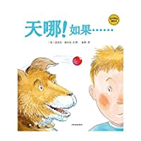 Catcher selection of picture books gosh! In case ......(Chinese Edition)