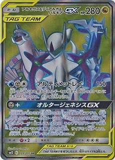 pokemon card Game SM12 099/095 Arceus & Dialga & Parkia GX Ryu (SR Super Rare) Expansion Pack Alter Genesis