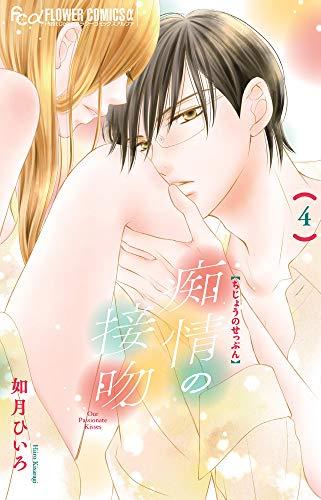 痴情の接吻 (4) (フラワーコミックスアルファ)