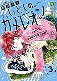 いとしのカメレオン ベツフレプチ(3) (別冊フレンドコミックス)