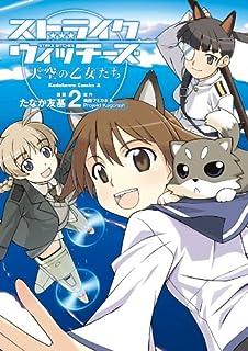 ストライクウィッチーズ 天空の乙女たち(2) (角川コミックス・エース)
