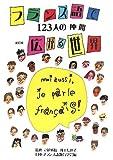 フランス語で広がる世界―123人の仲間