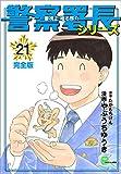 警察署長シリーズ 完全版 21 (文春デジタル漫画館)