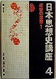 日本思想史講座〈第4巻〉近世の思想 (1976年)