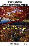 シニア放浪記 日本の四季① 東北の紅葉: のんびり旅する日本の魅力 (旅行記、国内、車中泊、東北、紅葉、青森、秋田、岩手、宮城、山形、福島)