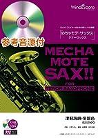 管楽器ソロ楽譜 めちゃモテ テナー・サックス 津軽海峡・冬景 / 石川さゆり 参考音源CD付 (WMT-14-007)