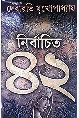 NIRBACHITO 42 Hardcover