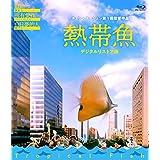 熱帯魚  <デジタルリストア版>  [Blu-ray]