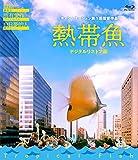 熱帯魚 <デジタルリストア版> [Blu-ray] image