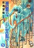 残酷な神が支配する 5 (プチフラワーコミックス)