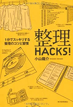 [小山 龍介]の整理HACKS!