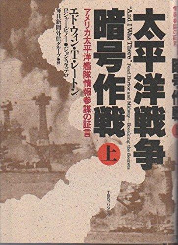 太平洋戦争 暗号作戦―アメリカ太平洋艦隊情報参謀の証言〈上〉