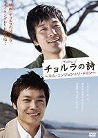 making of チョルラの詩 ~キム・ミンジュン&ソ・ドヨン~[DVD]