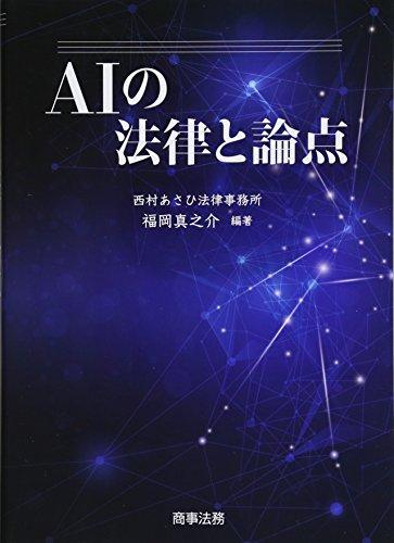 AIの法律と論点の詳細を見る