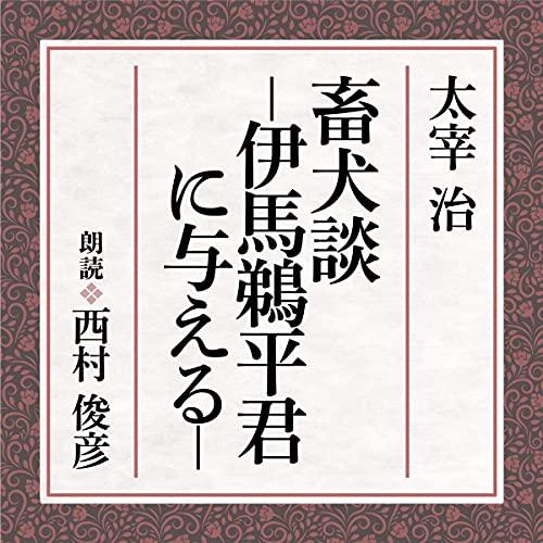 『畜犬談 —伊馬鵜平君に与える—』のカバーアート