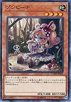 遊戯王OCG ゾンビーナ ノーマル COTD-JP033 遊戯王VRAINS [CODE OF THE DUELIST]
