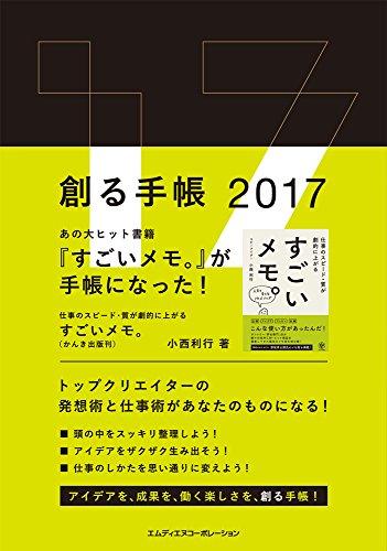 創る手帳2017 〈手帳で迷ったらコレ! アイデアを、成果を、働く楽しさを、「創る」手帳! 〉の詳細を見る