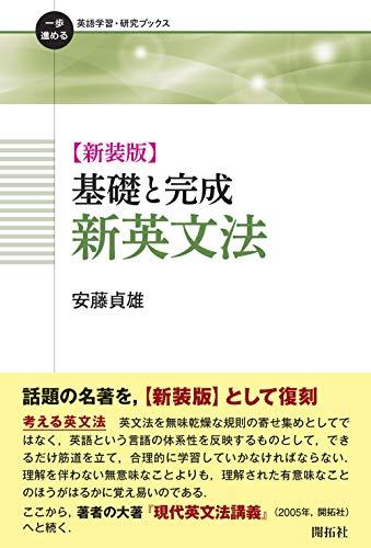 【新装版】基礎と完成 新英文法 (一歩進める英語学習・研究ブックス)