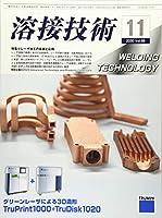 溶接技術 2020年 11 月号 [雑誌]