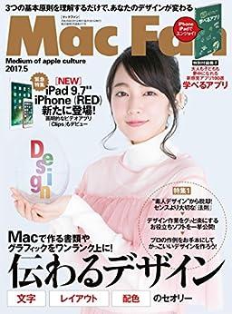 [Mac Fan編集部]のMac Fan 2017年5月号 [雑誌]