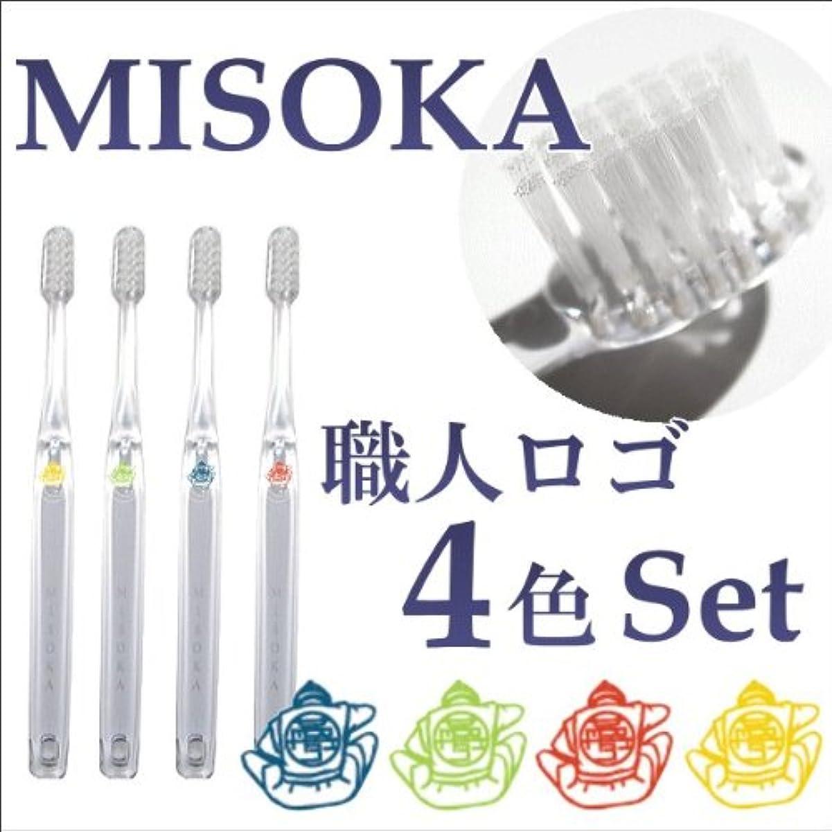通訳欠陥クローゼット「MISOKA」職人技の歯ブラシ ミソカ 職人ロゴ4色セット×2セット
