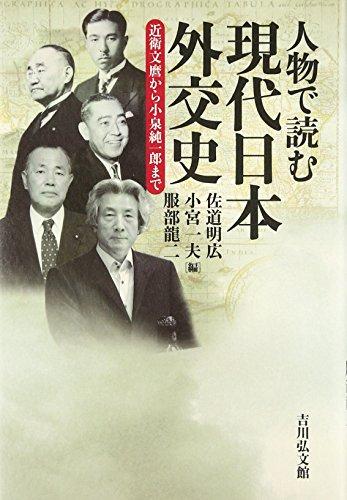 人物で読む現代日本外交史―近衛文麿から小泉純一郎までの詳細を見る